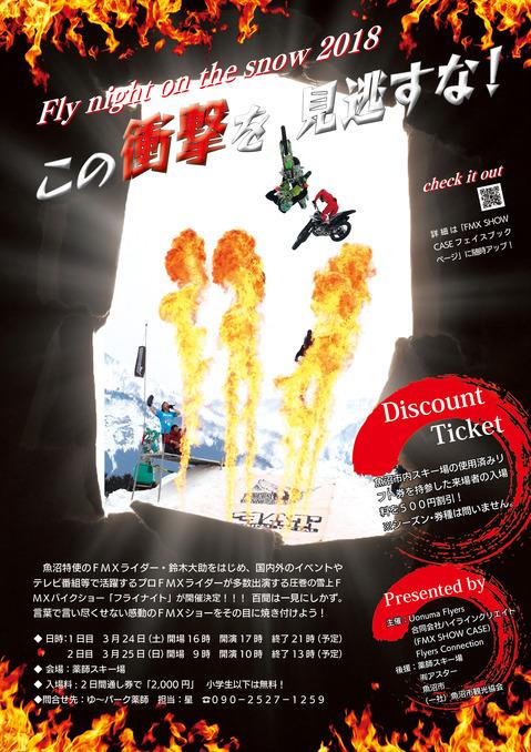 フライナイトポスター(連絡先入り).jpg