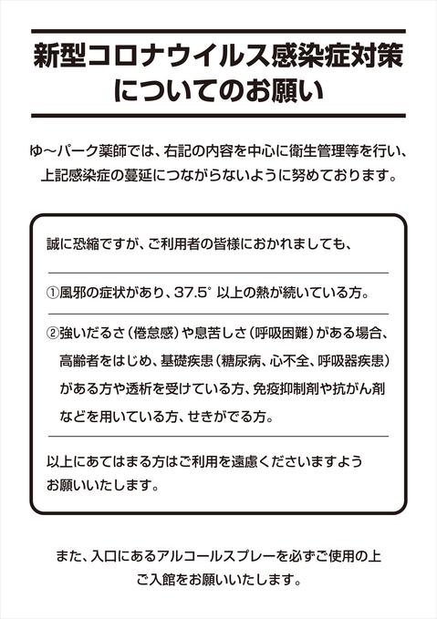 コロナウイルス対策ポスター_page-0001.jpg