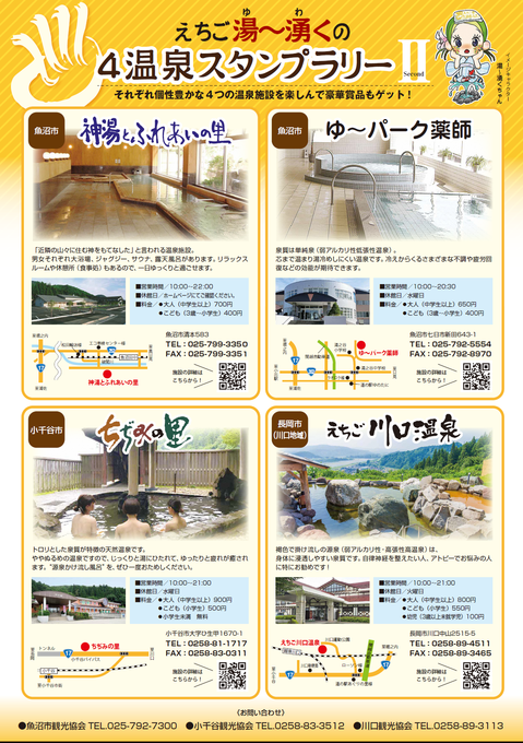 4温泉スタンプラリー②.png